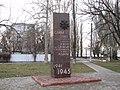 Пам'ятник на честь воїнів-земляків 1941-1945 Каховка.jpg