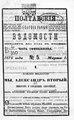 Полтавские епархиальные ведомости 1876 № 05 Отдел официальный. (1 марта 1876 г.).pdf