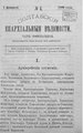 Полтавские епархиальные ведомости 1900 № 04 Отдел официальный. (1 февраля 1900 г.).pdf