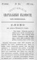 Полтавские епархиальные ведомости 1902 № 03 Отдел неофициальный. (20 января 1902 г.).pdf
