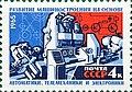 Почтовая марка СССР № 3241. 1965. Материально-техническая база коммунизма.jpg