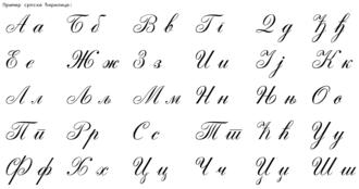 Serbian Cyrillic alphabet - Example of proper cursive modern Serbian Cyrillic alphabet