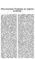 Речь депутата Челышева по вопросу пьянства. (1909).pdf