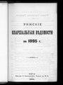 Рижские епархиальные ведомости. 1895. №01-24.pdf