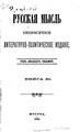 Русская мысль 1906 Книга 11.pdf