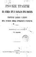 Русские тракты в конце XVII и начале XVIII веков Русов А.А. 1876 -rsl01003547821-.pdf