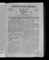 Северная Пчела 1831 №199 (5 сент.).PDF
