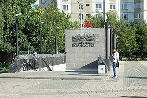 Borisovo (Moscow Metro) - Image: Северный вестибюль станции метро «Борисово» летним вечером