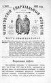 Черниговские епархиальные известия. 1908. №13.pdf