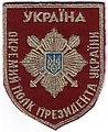 Шеврон малый парадный Президентский полк Внутренних войск Украины.jpg