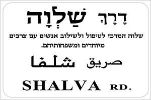 SHALVA - דרך שלוה