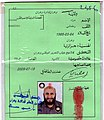 بطاقة التعريف الوطنية صادرة في وهران الجزائر.jpg