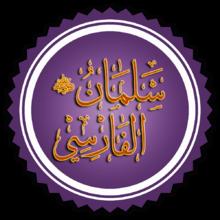 اسم سلمان الفارسي.png