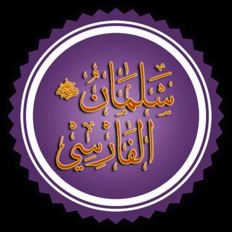 Salman the Persian - Image: تخطيط اسم سلمان الفارسي