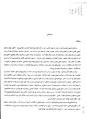 فرهنگ آبادیهای کشور - دشت آزادگان.pdf