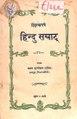 हिंन्दू सम्राट्.pdf