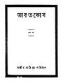 ভারতকোষ - প্রথম খণ্ড.pdf