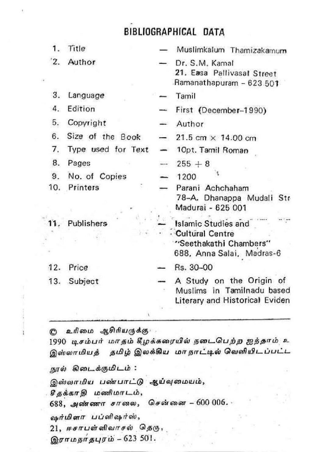 பக்கம்:முஸ்லீம்களும் தமிழகமும் pdf/3