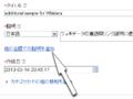 コモンズ・アップロードウィザード 11b.png