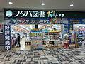 フタバ図書TERA広島府中店.jpg
