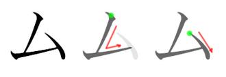 Mu (kana) - Stroke order in writing ム