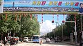 中国西藏日喀则 China Tibet Shigatse China Xinjiang Urumqi Welcome - panoramio (17).jpg
