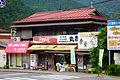 丸花食堂 ポッカサッポロ 2014 (14838391318).jpg