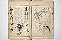 仙厓義梵画 岡部啓五郎編 『円通禅師遺墨』-Surviving Paintings and Calligraphy of Sengai (Entsū Zenji iboku) MET 2013 805 09.jpg