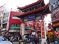 南京町・西安門 - panoramio.jpg