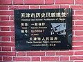大理道26号铭牌.jpg