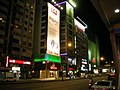 太平洋SOGO百貨公司 Pacific Department Store-台北忠孝館對面夜景 - panoramio.jpg