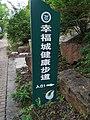 幸福城健康步道01.jpg