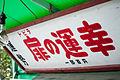 扉の運幸 (8410386757).jpg