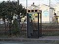 新津駅のパンタグラフ付き電話ボックス - panoramio.jpg