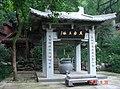 杭州.玉皇山(天龙寺.香亭) - panoramio.jpg