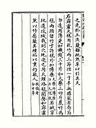武经总要前集卷十二 霹雳火球制法