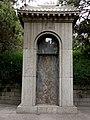 洛阳白居易墓碑 - panoramio.jpg