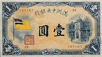 Five Races Under One Union (Manchukuo) - Image: 满洲中央银行发行的壹圆纸币