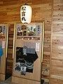 01-松寳丸・展示パネル.jpg