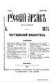 016 tom Russkiy arhiv 1871 vip 6-9.pdf
