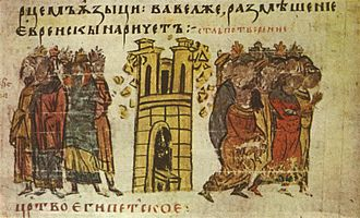 The Tower (Tarot card) - The destruction of the tower of Babel is depicted in this Bulgarian manuscript.
