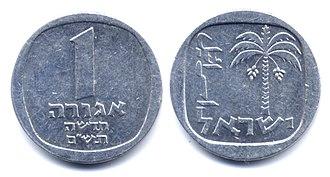 Old Israeli shekel - Image: 1 New Agora aluminium hatasham RJP