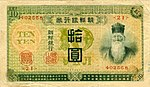 10 Yen in Gold - Bank of Chosen (1911) 01.jpg