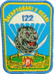 122 ОАеМБ.png