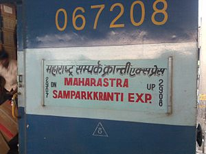 Sampark Kranti Express - 12908 Maharashtra Sampark Express