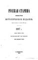 1887, Russkaya starina, Vol 53. №1-3.pdf