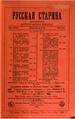 1896, Russkaya starina, Vol 85. №1-3.pdf