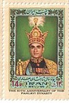 """1976 """"The 50th Anniversary of The Pahlavi Dynasty"""" stamp (2).jpg"""