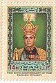 "1976 ""The 50th Anniversary of The Pahlavi Dynasty"" stamp (2).jpg"