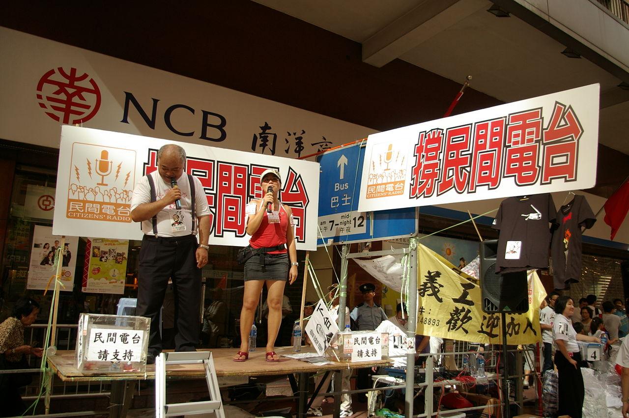 200971 HKcitizensradio.jpg